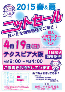 event_knit_20150419